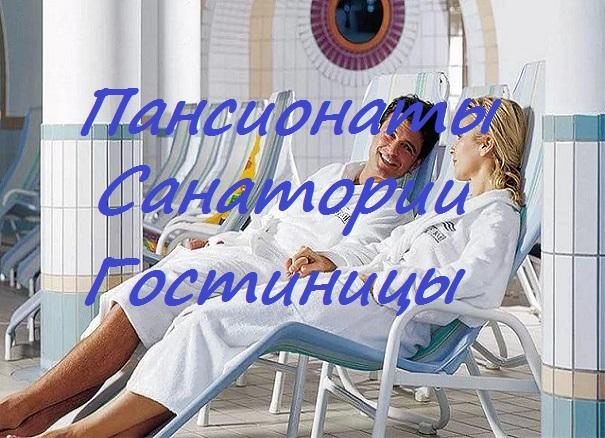 Пансионаты, санатории, гостициы, цены описание